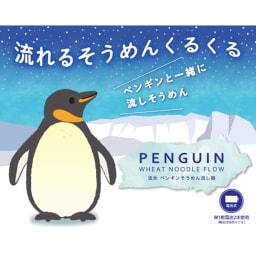 流氷 ペンギンそうめん流し器 M