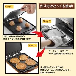トースターではさみ焼き スナッキー