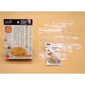 服部幸應先生監修のレシピ付き!湯煎で調理する袋 低温調理に! 写真