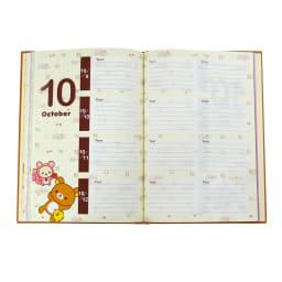 3年日記 リラックマ 名入れあり