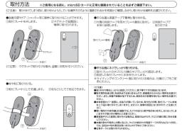 玄関やロッカーの防犯対策にもなるリーベックスmicroSD記録式センサーカメラ 【電池&SDカードセット品】 取付方法