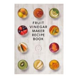 OLALA フルーツビネガーメーカー 付属のレシピブックにはドリンクはもちろん様々なアレンジレシピが掲載されています