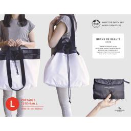 ノムデボーテ 折りたためる ポータブル トートバッグ 使用イメージ:Lサイズ