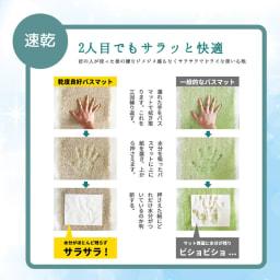 乾度良好(R)  PLYS カララカ バスマット 速乾性に優れた「乾度良好」の繊維を使用しています。