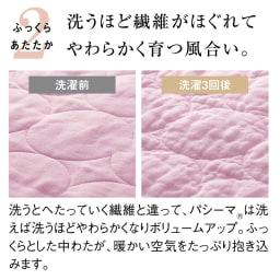 パシーマ(R)EX(先染めタイプ)シリーズ 限定色パープル キルトケット シングル パシーマ(R)が選ばれ続ける3つの理由