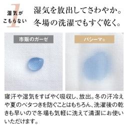 パシーマ(R)EX(先染めタイプ)シリーズ 冬の限定色パープル お得なセット(シングル) パシーマ(R)が選ばれ続ける3つの理由