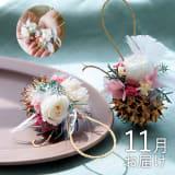 【毎月届くお花の頒布会】ぷちぷりざシーズナルフラワーコース(2021年10月~2022年3月) 写真