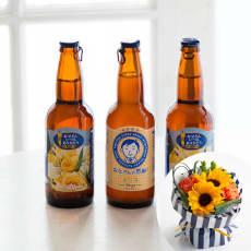 【父の日ギフト用お届け】遠野麦酒(ビール)「ZUMONA」&そのまま飾れる父の日ブーケセット 写真