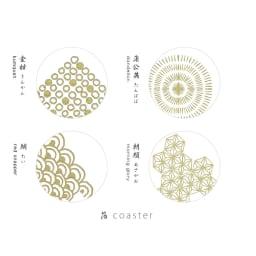 TOUMEI コースターセット 箔 (ア)「い」のモチーフは、金柑、鯛、たんぽぽ、朝顔。