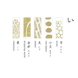 TOUMEI 箸置きセット 箔 (ア)い