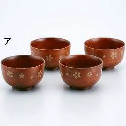 レンジと食洗機が使えるシリーズ 小丼4個組 小丼セット内容 (ア)桜