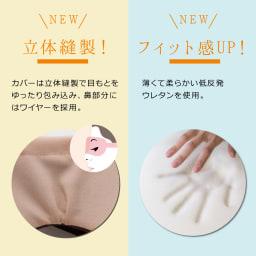 ルルド めめホットチャージビューティー カバーは立体縫製で目元をゆったり包み込み、鼻部分にワイヤーを採用。また薄くて柔らかい低反発ウレタンを使用しフィット感もUPしています。