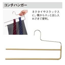 MAWAハンガー フルラインナップセット 上から(ウ)シルバー、(イ)ゴールド<br />コンチハンガー<br />ネクタイやスラックスに。横からスッと出し入れできて便利。