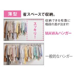 MAWAハンガー フルラインナップセット 収納できる枚数に格段の差が出ます!