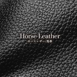 ホースレザー クラッチショルダーバッグ 【馬革(ホースレザー)】エンボス加工により凹凸の立体感と美しさをプラスしたこだわりの馬革を使用。表面の繊維密度が細かく、しなやかでスムーズな質感が特長です。