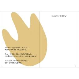 名入れ絵本 きょうりゅうたちとバースデー(手渡しで贈り物する方に便利な「ギフト包装材」付き)
