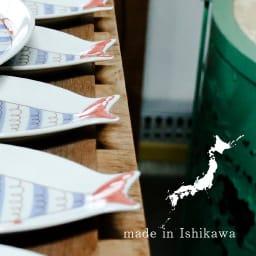 ハレクタニ 魚皿 九谷焼は、石川県でつくられています。