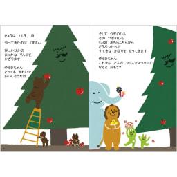 ディアカーズ 名入れ絵本 もりのなかのクリスマス(ギフト包装材付き)