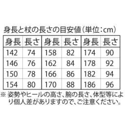 モリス 伸縮ステッキ ステッキの長さ目安は【 身長 ÷ 2 + 3cm 】です。※個人差があります