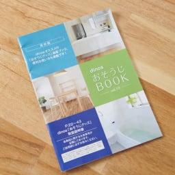 プロ仕様!おそうじ3種ギフトセット お掃除方法が分かるおそうじBOOK付き。
