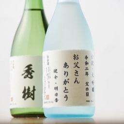 父の日オリジナルラベル日本酒2本セット