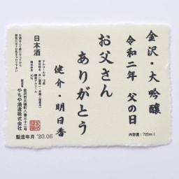 父の日オリジナルラベル日本酒2本セット 【ラベル例】金沢 大吟醸には「令和二年父の日」のタイトルに「お父さんありがとう」のメッセージと贈り主のお名前を入れたオリジナルラベルをお付けします