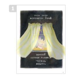 ディアカーズ名名入れ絵本 バースデーツリー 女の子向け 包装資材付き