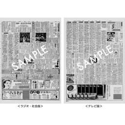 お誕生日新聞 傘寿(80枚セット) 紙面例:「テレビ面」のない時代は、「ラジオ・社会面」または「裏面」をご提供します。