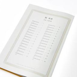 お誕生日新聞 傘寿(80枚セット) 表紙を開くとお名前入りの目次が登場します。※お届け品のタイトルは「祝 傘寿」となります。