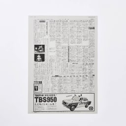 お誕生日新聞ファイル入り2枚セット<br />お誕生日カード付 紙面例(裏):番組欄や広告で当時を振り返るのも懐かしくて楽しい!