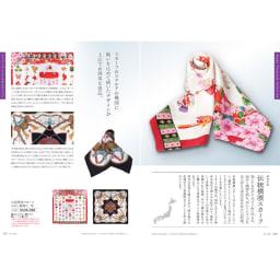 [カタログギフト]たびもの撰華 柊コース(JTBえらべるギフト)