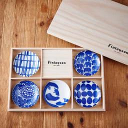 Finlayson 木箱入り 豆皿揃 木箱入りのお洒落な豆皿セット。