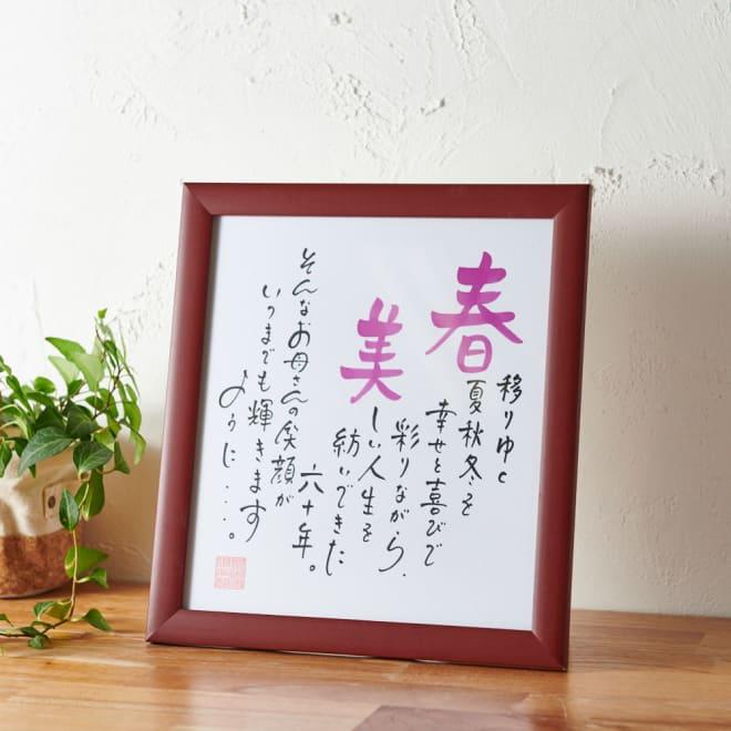 ネームインポエム 長寿祝い色紙タイプ (ウ)レッド 立て掛け使用例 ※額の色は「エンジ」に近い落ち着いた色合いです。