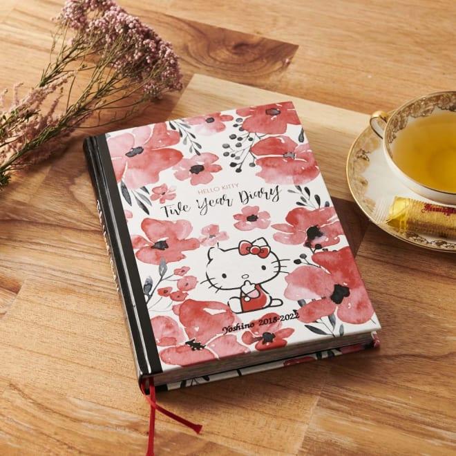 5年日記帳ハローキティ(名入れ有) 華やかな水彩で描かれたお花の中に、ハローキティがたたずむ、5年日記帳