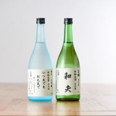 【父の日】父の日オリジナルラベル (新元号入り) 日本酒 2本セット