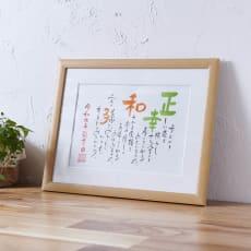 【敬老の日お届け】 ネームインポエム 2人用