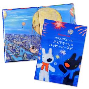 名入れ絵本 リサとガスパールのバースデー(手渡しで贈り物する方に便利な「ギフト包装材」付き) 写真