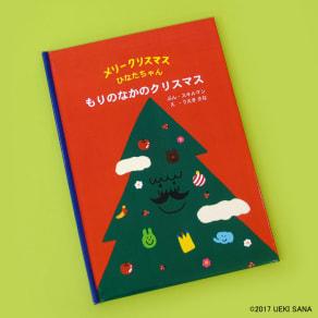 ディアカーズ 名入れ絵本 もりのなかのクリスマス(ギフト包装材付き) 写真