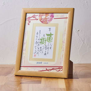 【父の日お届け】父の日ネームインポエム 感謝(1人用) 写真