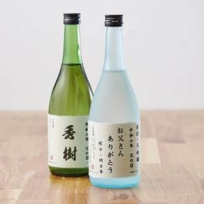 父の日オリジナルラベル日本酒2本セット 写真