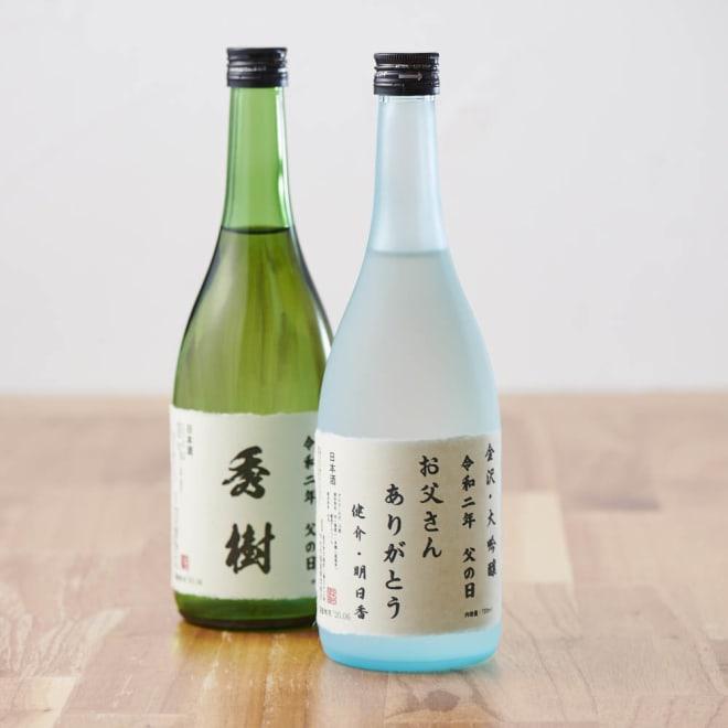 父の日オリジナルラベル日本酒2本セット (左)加賀鶴 純米吟醸 (右)金沢 大吟醸 の日本酒 2本セット