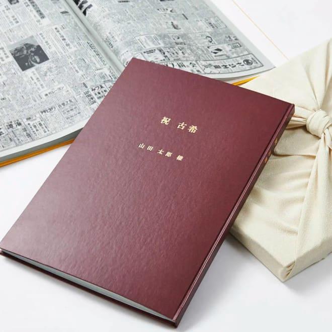 お誕生日新聞 古希(70枚セット) 70年分の思い出を当時の新聞でゆっくりと振り返ることができるとっておきの御祝品です。