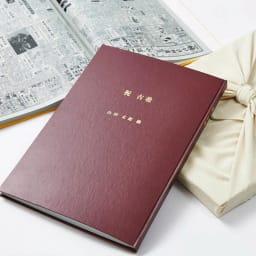 お誕生日新聞 喜寿(77枚セット) 77年分の思い出を当時の新聞でゆっくりと振り返ることができるとっておきの御祝品です。※表紙の刻印は「祝 喜寿」となります。