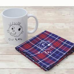 似顔絵 お仕立券 オーダーハンカチ&マグカップ (イ)タータンチェックハンカチセット マグカップとハンカチのセットです。