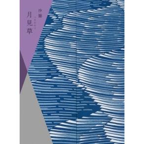 [カタログギフト]沙羅・月見草 写真