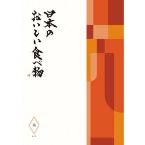 [カタログギフト]日本のおいしい食べ物・茜 写真