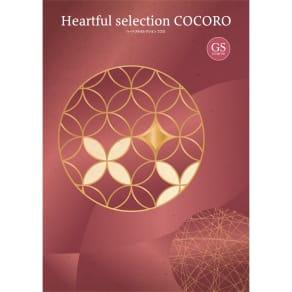 ハートフルセレクション ココロ GSコース 写真