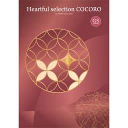 ハートフルセレクション ココロ GSコース カタログ表紙