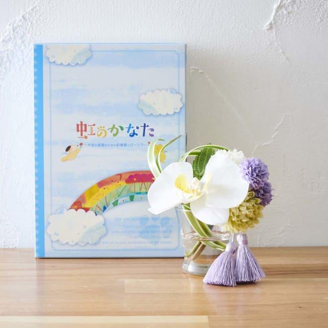 ペットご供養セット (ロウソク・線香&胡蝶蘭マジックウォーターミニ供花) ペットローソク・線香メモリアルセット「虹のかなた」と、お供え花を一緒にお届けします。
