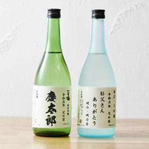 父の日 オリジナルラベル日本酒2本セット 写真